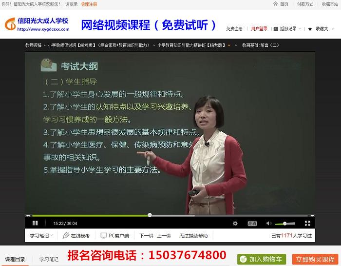 2015年信阳市教师资格证考试培训班招生简章