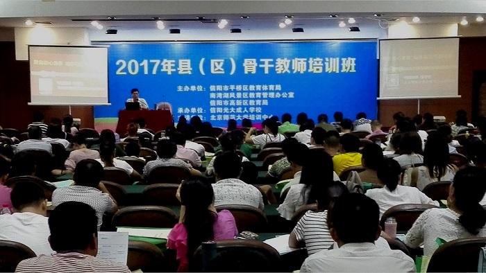 2017年信阳市县(区)骨干教师培训班顺利结束